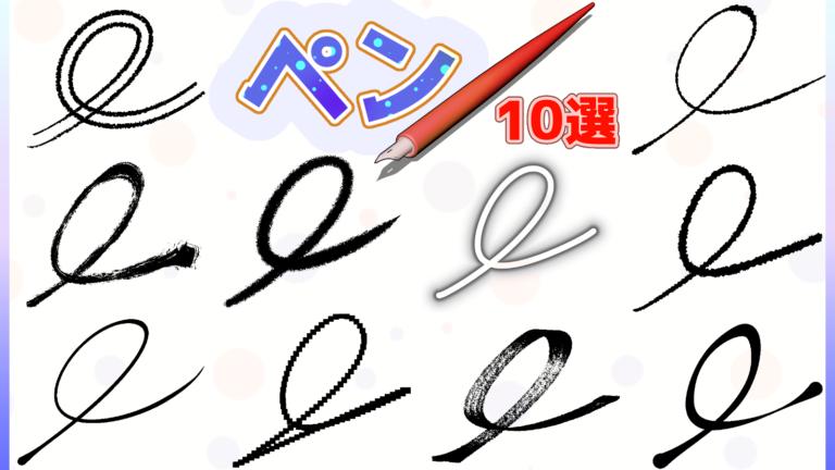 クリスタ無料で使える線画用のペンおすすめ10選クリスタを使った